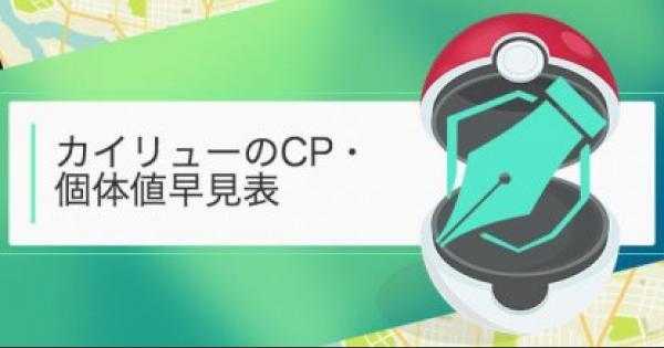 【ポケモンGO】カイリューのCP・個体値早見表
