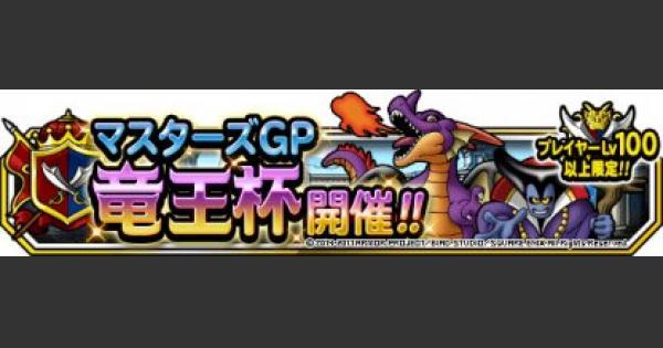 【DQMSL】竜王杯(マスターズGP)おすすめ攻略パーティまとめ!