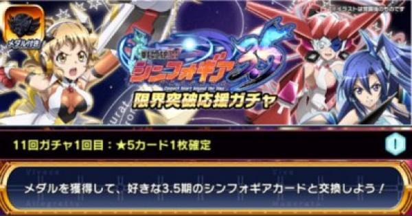【シンフォギアXD】3.5期限界突破応援ガチャ登場カードまとめ