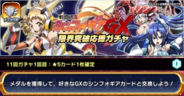【シンフォギアXD】3期限界突破応援ガチャ登場カードまとめ