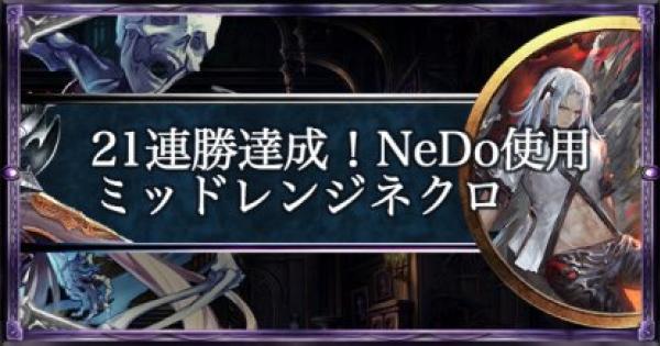 【シャドバ】21連勝達成!NeDo使用ミッドレンジネクロ!【シャドウバース】