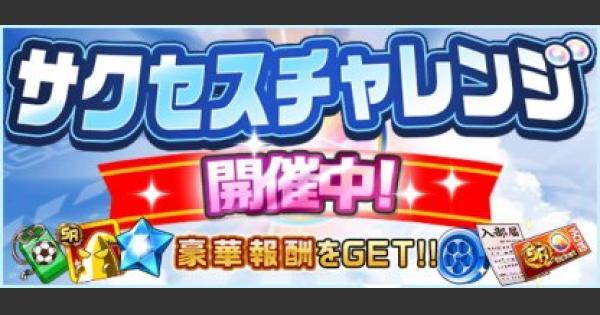 【パワサカ】天空中央高校サクセスチャレンジ(サクチャレ12)の攻略【パワフルサッカー】