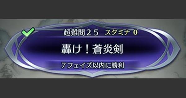 【FEH】クイズマップ(超難問25)「轟け!蒼炎剣」の攻略手順【FEヒーローズ】