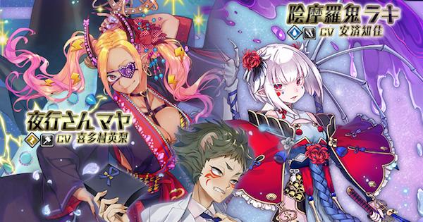 【東京コンセプション】3月新ユニットガチャの当たりキャラ【東コン】