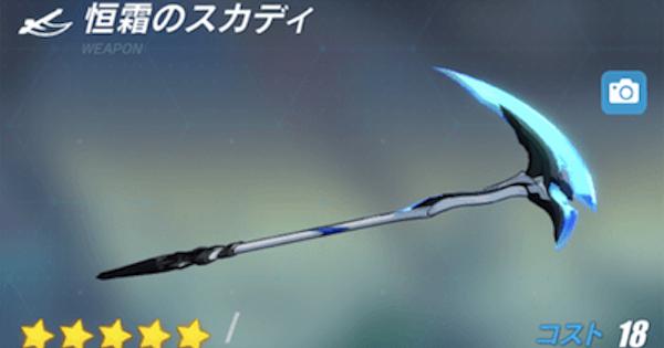 【崩壊3rd】恒霜のスカディの評価と装備おすすめキャラ