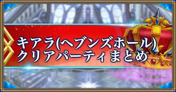 【FGO】キアラ戦(ヘブンズホール)のクリア編成/パーティ