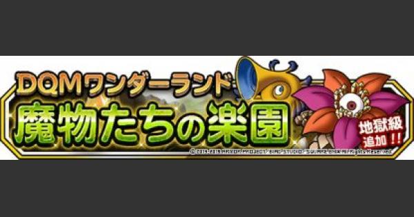 【DQMSL】「魔物たちの楽園 地獄級」攻略!Sランク縛りのクリア方法!
