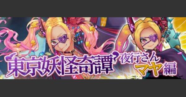 【東京コンセプション】東京妖怪奇譚・マヤ編を徹底攻略!【東コン】