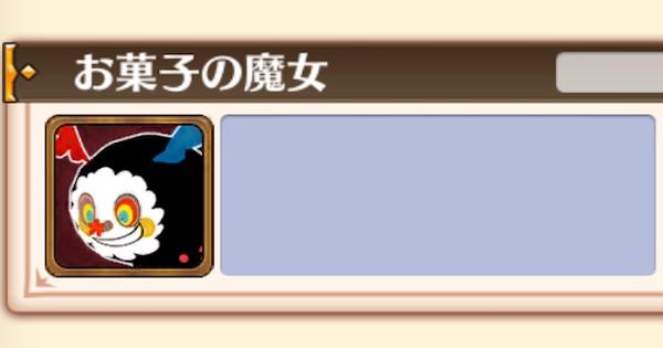 【白猫】お菓子の魔女の弱点と倒し方