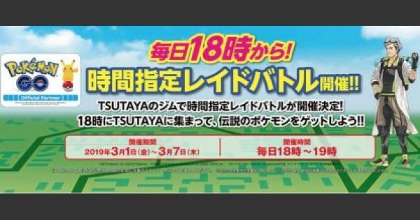 【ポケモンGO】TSUTAYA(ツタヤ)で時間指定レイドバトル開催!