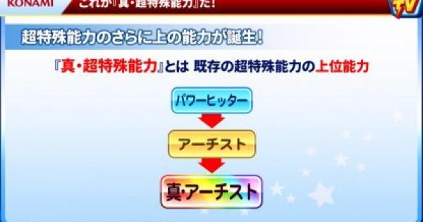 【パワプロアプリ】虹特(真・超特殊能力)の解説と取り方【パワプロ】