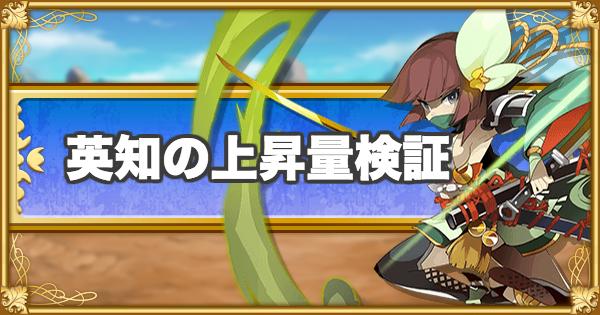 【ログレス】英知でどれだけ総合能力が上がるか検証!【剣と魔法のログレス いにしえの女神】