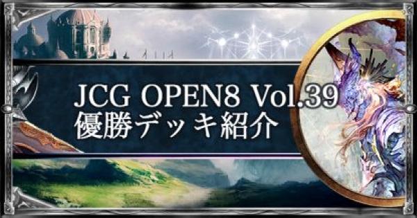 【シャドバ】JCG OPEN8 Vol.39 ローテ大会優勝者デッキ紹介【シャドウバース】