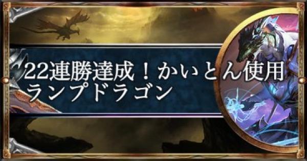 22連勝達成!かいとん使用ランプドラゴン!