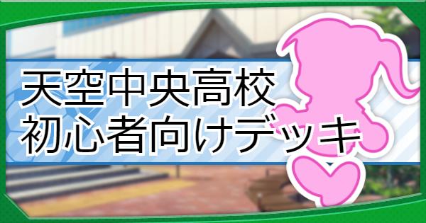 【パワサカ】天空中央高校のWG育成デッキ(振るルート)【パワフルサッカー】