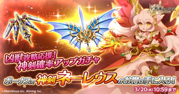 【ログレス】神剣確率アップガチャシミュレーター【剣と魔法のログレス いにしえの女神】