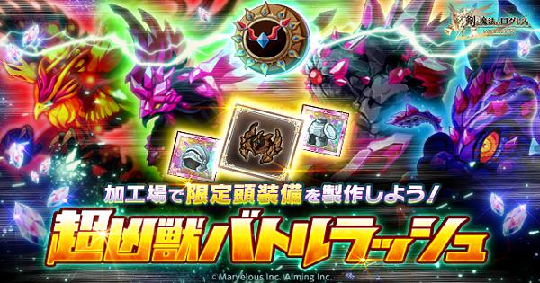 【ログレス】超凶獣バトルラッシュ/凶獣大戦の攻略【剣と魔法のログレス いにしえの女神】