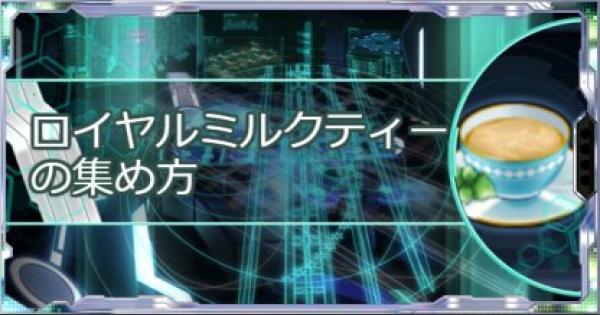 【シンフォギアXD】ロイヤルミルクティーの効率的な集め方! | EP効率