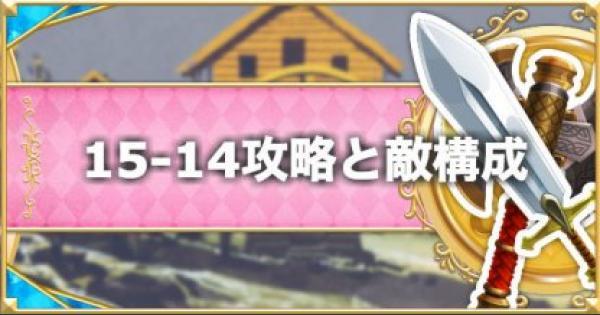 【プリコネR】15-14(NORMAL)の攻略要点と敵構成/ドロップ情報【プリンセスコネクト】