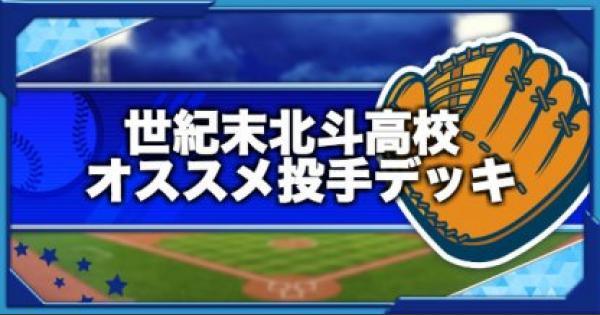【パワプロアプリ】世紀末北斗高校オススメ投手デッキと立ち回り【パワプロ】