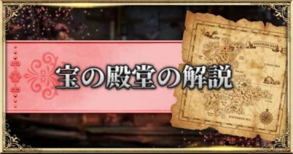 【イカロスM】宝の殿堂の攻略と聖域ごとのドロップ素材【ICARUS M】