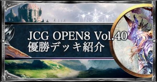 【シャドバ】JCG OPEN8 Vol.40 ローテ大会優勝者デッキ紹介【シャドウバース】