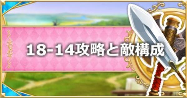 【プリコネR】18-14(NORMAL)の攻略要点と敵構成/ドロップ情報【プリンセスコネクト】