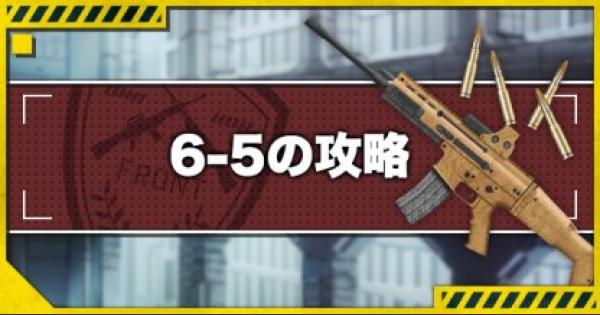 【ドルフロ】6-5攻略!金勲章(S評価)の取り方とドロップキャラ【ドールズフロントライン】