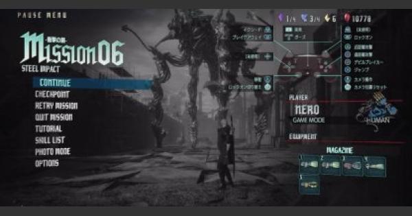 ミッション6(衝撃の鋼)攻略チャート