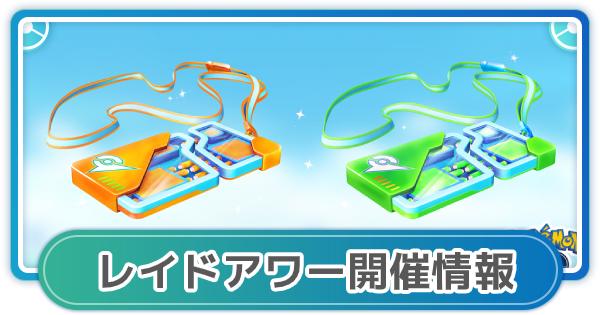 【ポケモンGO】レイドアワーが毎週水曜18時から開催!出現するポケモンや準備