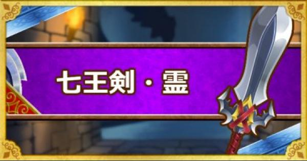 【DQMSL】「七王剣・霊」の能力と効果・入手方法!
