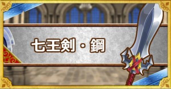 【DQMSL】「七王剣・鋼」の能力と効果・入手方法!