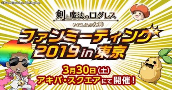 ファンミーティング2019in東京|概要まとめ