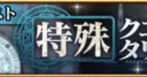 【黒猫のウィズ】特殊クエストタワー〈鈍化〉攻略まとめ