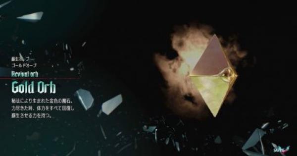 【デビルメイクライ5】ゴールドオーブの入手場所【DMC5】