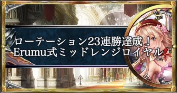 【シャドバ】ローテーション23連勝!Erumu使用ミッドレンジロイヤル!【シャドウバース】