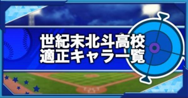 【パワプロアプリ】世紀末北斗高校のキャラ別適正ランク一覧【パワプロ】