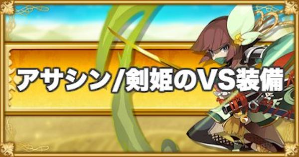【ログレス】アサシン/剣姫のVS装備テンプレ【剣と魔法のログレス いにしえの女神】