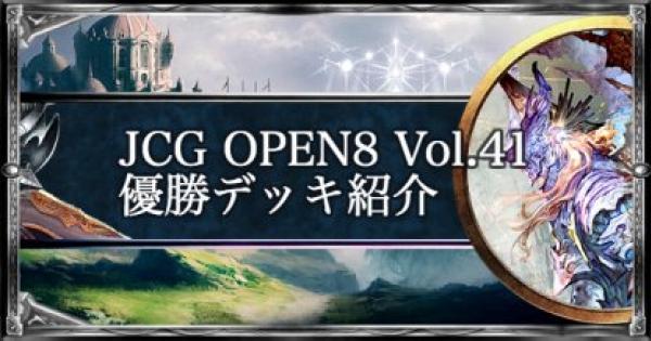 【シャドバ】JCG OPEN8 Vol.41 アンリミ大会優勝デッキ紹介【シャドウバース】