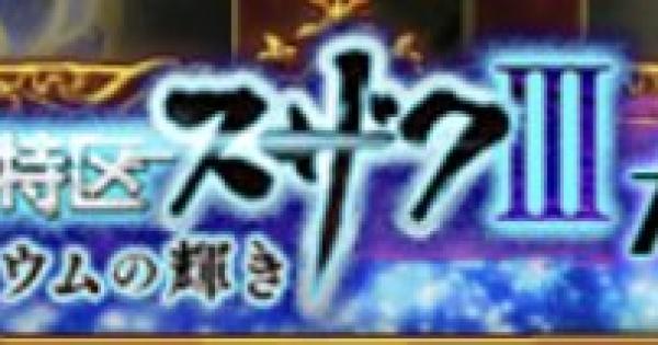 【黒猫のウィズ】幻魔特区スザクガチャ当たり精霊まとめ