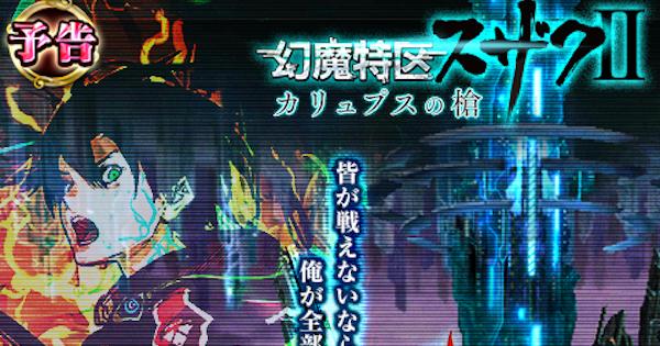 【黒猫のウィズ】幻魔特区スザク2攻略&報酬精霊まとめ