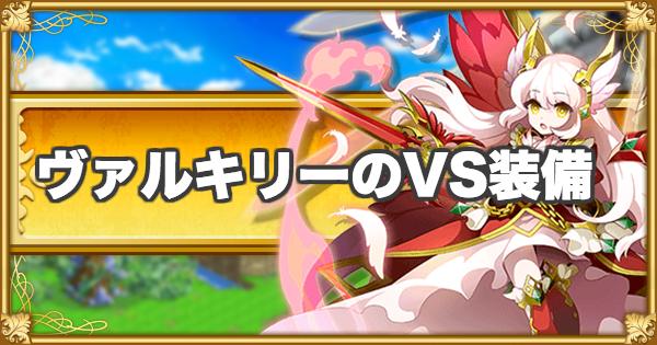 【ログレス】ヴァルキリーのVS装備テンプレ【剣と魔法のログレス いにしえの女神】