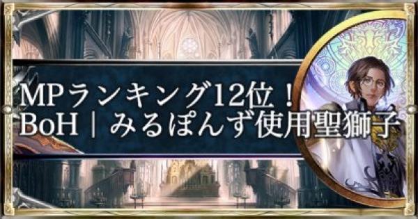 【シャドバ】MPランキング12位!BoH|みるぽんず使用聖獅子ビショップ【シャドウバース】
