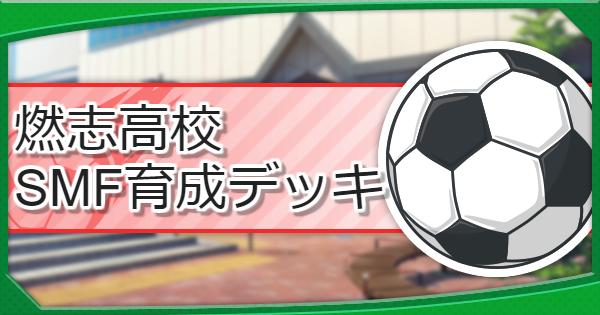燃志高校のRMF/LMF育成デッキ