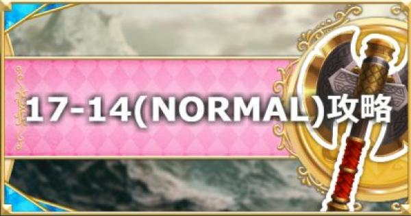 【プリコネR】17-14(NORMAL)の攻略要点と敵構成/ドロップ情報【プリンセスコネクト】