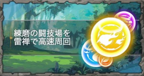【パズドラ】練磨の闘技場を雷禅で高速周回 - GameWith