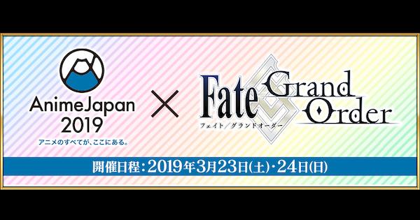 【FGO】アニメジャパン2019の発表内容を予想/4章配信?新コラボ?