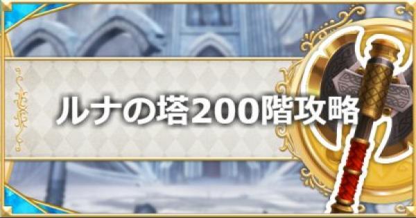 【プリコネR】「ルナの塔」200階ボス攻略とパーティ編成【プリンセスコネクト】