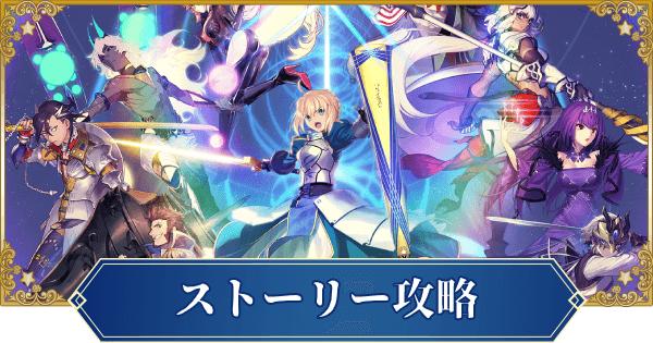 【FGO】ストーリー/メインクエスト攻略まとめ