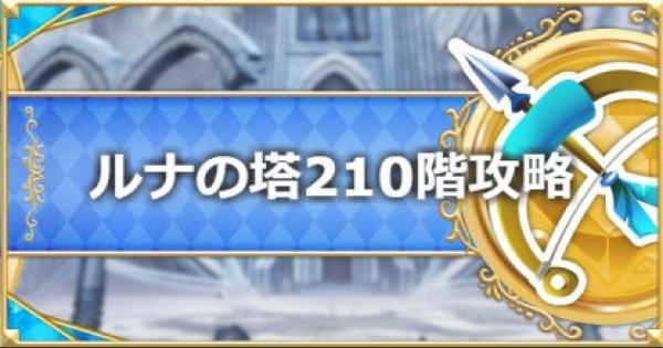 【プリコネR】「ルナの塔」210階ボス攻略とパーティ編成【プリンセスコネクト】